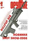 Оружие № 7 – 2008 г.