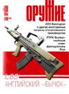 Оружие № 8 – 2008 г.