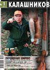 Калашников № 1 – 2011