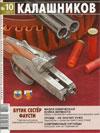 Калашников № 10 – 2011