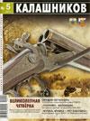 Калашников № 5 – 2011
