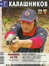 Калашников № 7 – 2011