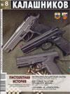Калашников № 8 – 2011