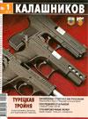Калашников № 1 – 2012