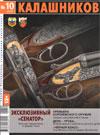 Калашников № 10 – 2012