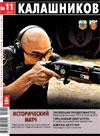 Калашников № 11 – 2012