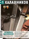 Калашников № 5 – 2012