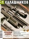 Калашников № 6 – 2012