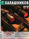 Калашников № 7 – 2012
