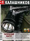 Калашников № 8 – 2012
