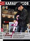Калашников № 1 – 2013