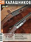 Калашников № 10 – 2013