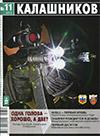 Калашников № 11 – 2013