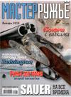 Мастер ружье № 1 (154) – 2010