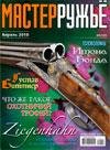 Мастер ружье № 4 (157) – 2010