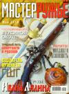 Мастер ружье № 5 (158) – 2010