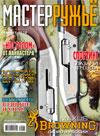 Мастер ружье № 8 (161) – 2010
