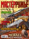 Мастер ружье № 10 (163) – 2010