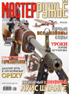 Мастер ружье № 12 (165) – 2010