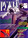 Мастер ружье № 1 - 1995