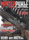 Мастер ружье № 1 (142) - 2009