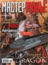 Мастер ружье № 2 (143) - 2009