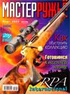 Мастер ружье № 3 (144) - 2009
