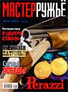 Мастер ружье № 5 (146) - 2009