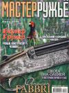 Мастер ружье № 6 (147) - 2009