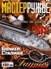 Мастер ружье № 7 (148) - 2009