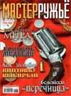 Мастер ружье № 8 (149) - 2009