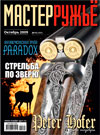 Мастер ружье № 10 (151) - 2009
