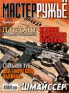 Мастер ружье № 11 (152) - 2009