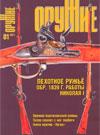 Оружие № 1 – 2011