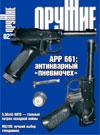 Оружие № 2 – 2011