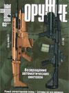 Оружие № 3 – 2011