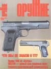 Оружие № 4 – 2011