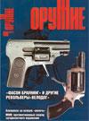 Оружие № 6 – 2011
