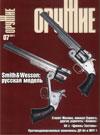 Оружие № 7 – 2011