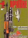 Оружие № 8 – 2011