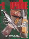 Оружие № 9 – 2011