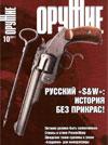 Оружие № 10 – 2011