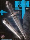 Оружие № 11 – 2011