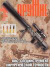 Оружие № 12 – 2011