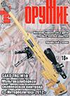 Оружие № 1 – 2013