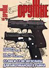 Оружие № 10 – 2013