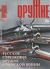 Оружие № 11 – 2013. Специальный выпуск «Русское стрелковое оружие  Крымской войны»