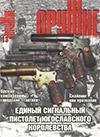 Оружие № 13 – 2013