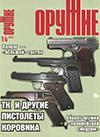 Оружие № 14 – 2013