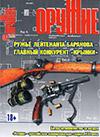 Оружие № 2 – 2013